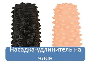 Насадки и экстендеры для увеличения полового члена, набор устройств для увеличения пениса на головку