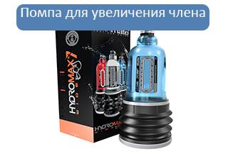 Инструкция по применению вакуумной помпы для мужчин
